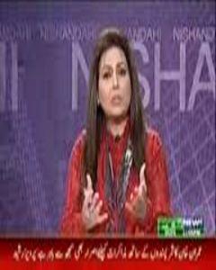 Samina Waqar